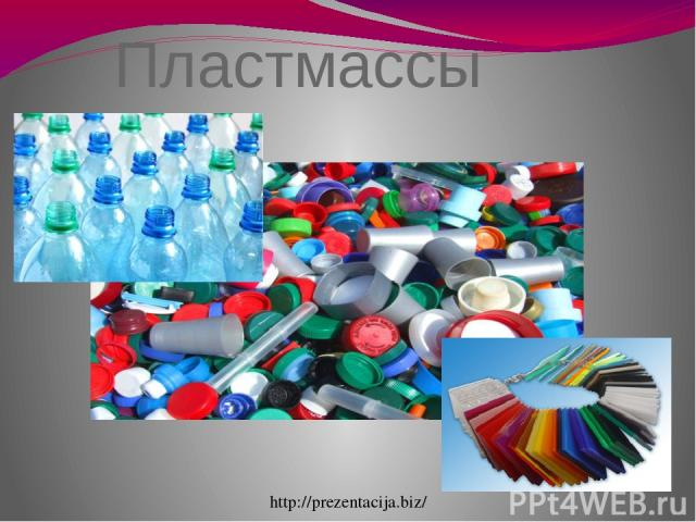 Пластмассы http://prezentacija.biz/
