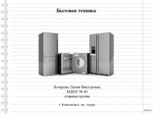 Бытовая техника Бочарова Лилия Викторовна МДОУ № 83 старшая группа г. Комсомольс