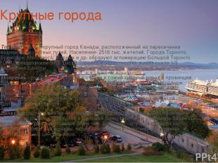 Крупные города Торонто - самый крупный город Канады, расположенный на пересечен