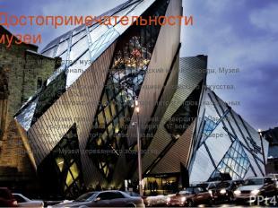 Достопримечательности музеи В Канаде множество музеев: В Оттаве – Национальная г