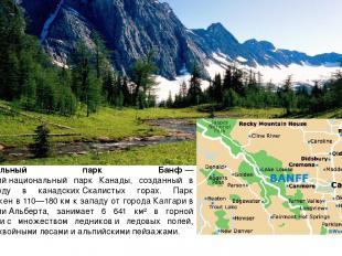 Национальный парк Банф— старейшийнациональный парк Канады, созданный в 1885 го