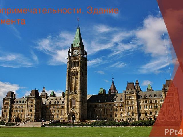 Достопримечательности. Здание парламента