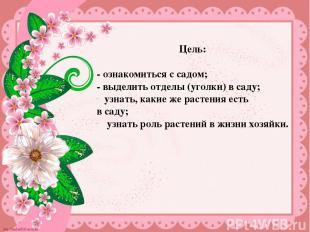 Цель: - ознакомиться с садом; - выделить отделы (уголки) в саду; узнать, какие ж