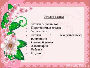 Уголки в саду: Уголок первоцветов Полутенистый уголок Уголок леса Уголок с лекар