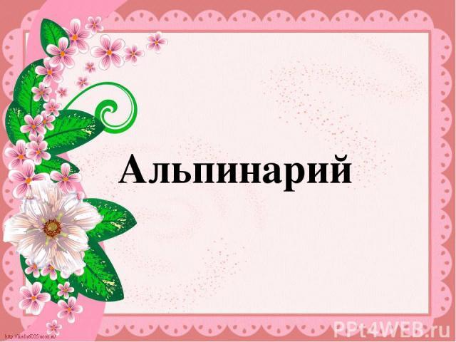 Альпинарий