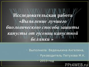 Выполнила: Веденькина Ангелина, Руководитель Петухова М.К. 2013 год Исследовател