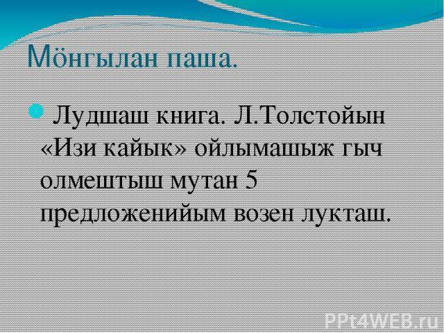 Мöнгылан паша. Лудшаш книга. Л.Толстойын «Изи кайык» ойлымашыж гыч олмештыш мутан 5 предложенийым возен лукташ.