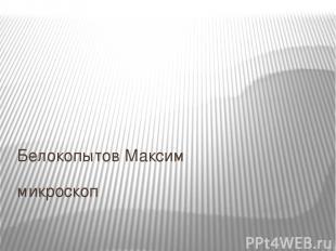 микроскоп Белокопытов Максим