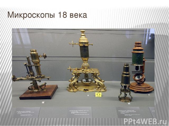 Микроскопы 18 века