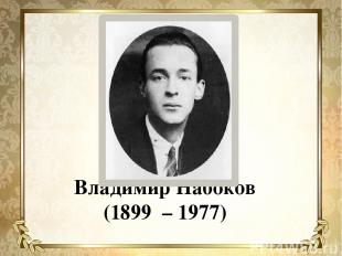 Владимир Набоков (1899 – 1977)