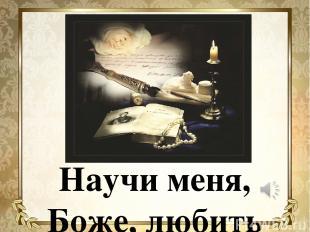 Научи меня, Боже, любить