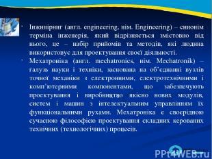 2 3 Інжиніринг (англ. engineering, нім. Engineering) – синонім терміна інженерія