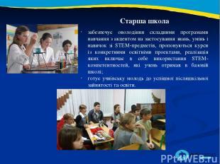2 3 Старша школа забезпечує оволодіння складними програмами навчання з акцентом