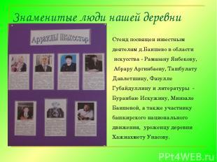 Знаменитые люди нашей деревни Стенд посвящен известным деятелям д.Баишево в обла