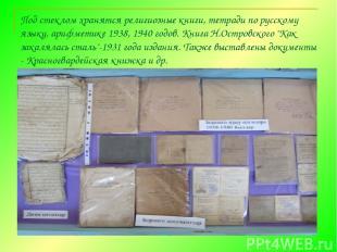 Под стеклом хранятся религиозные книги, тетради по русскому языку, арифметике 19