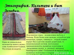 Этнография. Культура и быт деревни. Один из уникальных экспонатов нашего музея -