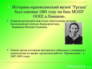 """Историко-краеведческий музей """"Ургаза"""" был основан1991 году на базе МОБУ ООШ д.Б"""