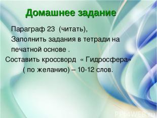 Домашнее задание Параграф 23 (читать), Заполнить задания в тетради на печатной о