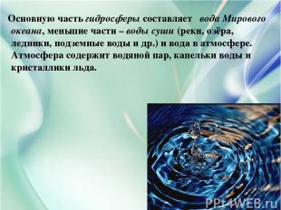 Основную часть гидросферы составляет вода Мирового океана, меньшие части – воды