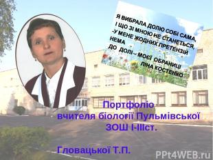 Портфоліо вчителя біології Пульмівської . ЗОШ І-ІІІст. . Гловацької Т.П.