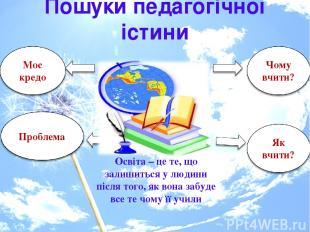 Пошуки педагогічної істини Освіта – це те, що залишиться у людини після того, як