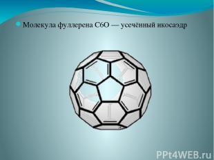 Молекула фуллерена C6О — усечённый икосаэдр