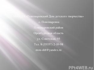МАУДО «Пономаревский Дом детского творчества» с. Пономаревка Пономаревский район