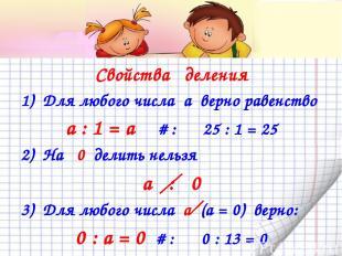 Свойства деления 1) Для любого числа а верно равенство а : 1 = а # : 25 : 1 = 25