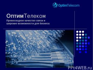ОптимТелеком Превосходное качество связи и широкие возможности для бизнеса www.o