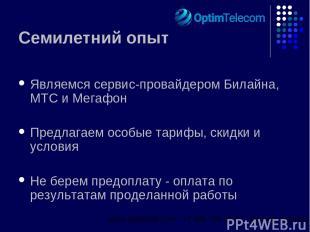Семилетний опыт Являемся сервис-провайдером Билайна, МТС и Мегафон Предлагаем ос