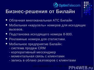 Бизнес-решения от Билайн Облачная многоканальная АТС Билайн Мобильная «карусель»