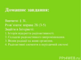 Домашнє завдання: Вивчити: § 31. Розв'язати: вправа 28 (3-5) Знайти в Інтернеті: