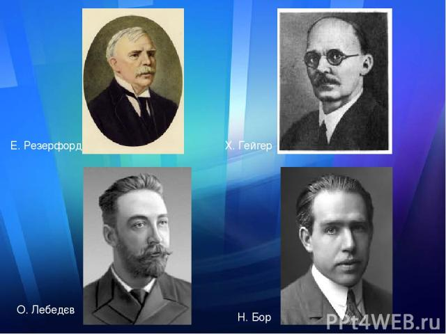 Е. Резерфорд Х. Гейгер О. Лебедєв Н. Бор
