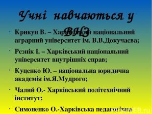 Учні навчаються у ВНЗ Крикун В. – Харківський національний аграрний університет