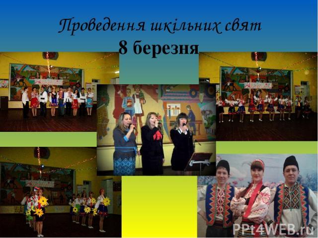 Проведення шкільних свят 8 березня
