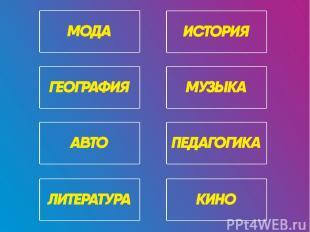Как называется набор из пяти линий, на которых и между которыми записываются нот