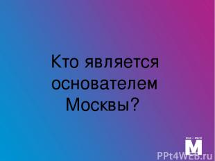 Год принятия независимости Татарстана?