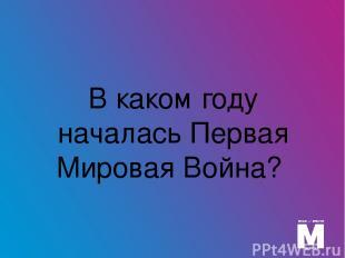 Первый президент республики Татарстан?