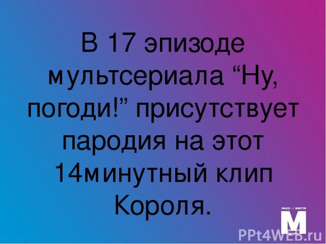 Министр образования и науки РФ ?