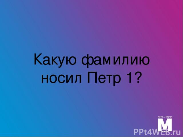 Братья, которые изобрели славянскую азбуку?