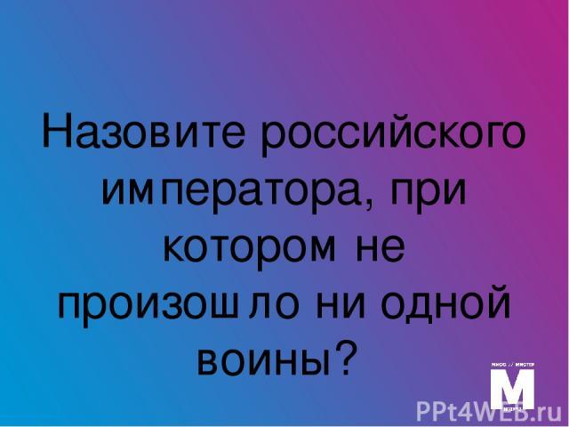 Автор 3 гимнов России?