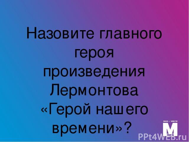 О каких ночных и дневных выходах написал Сергей Лукьяненко?