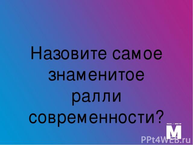 Какая российская река, приток Камы, дала название автомобилю и мотоциклу?