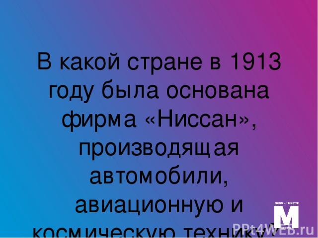 Какая автомобильная марка пользовалась популярностью у экранного угонщика Юрия Деточкина?