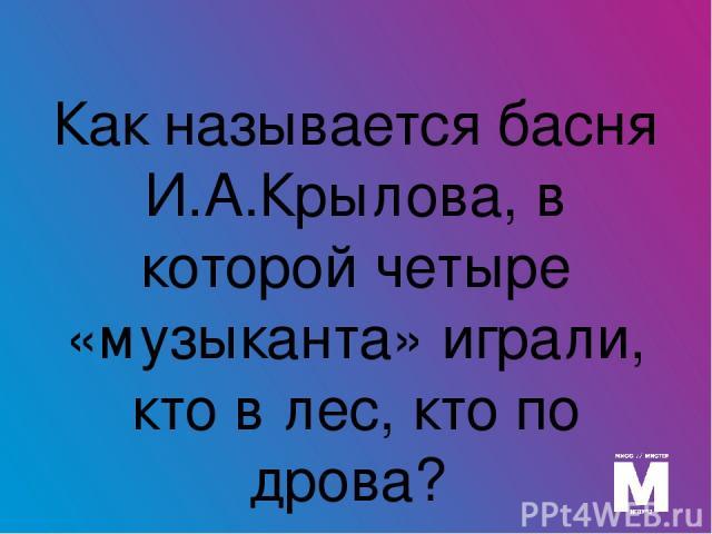 Советский педагог, организатор системы народного образования, жена В.И.Ленина?