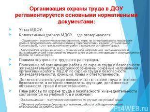 Организация охраны труда в ДОУ регламентируется основными нормативными документа