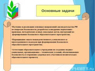 Основные задачи Изучение и реализация основных направлений законодательства РФ п