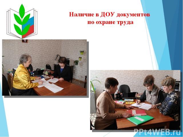 Наличие в ДОУ документов по охране труда