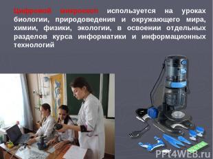 Цифровой микроскоп используется на уроках биологии, природоведения и окружающего