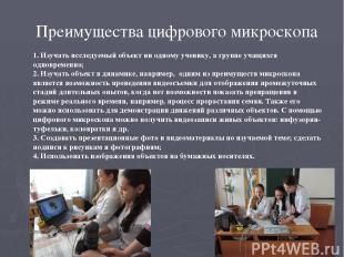 Преимущества цифрового микроскопа 1. Изучать исследуемый объект ни одному ученик